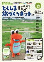 季刊誌vol10