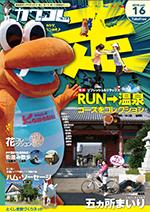 季刊誌vol16