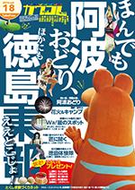 季刊誌vol18