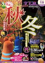 季刊誌vol19