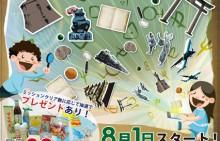 カツクエ探検隊オンライン