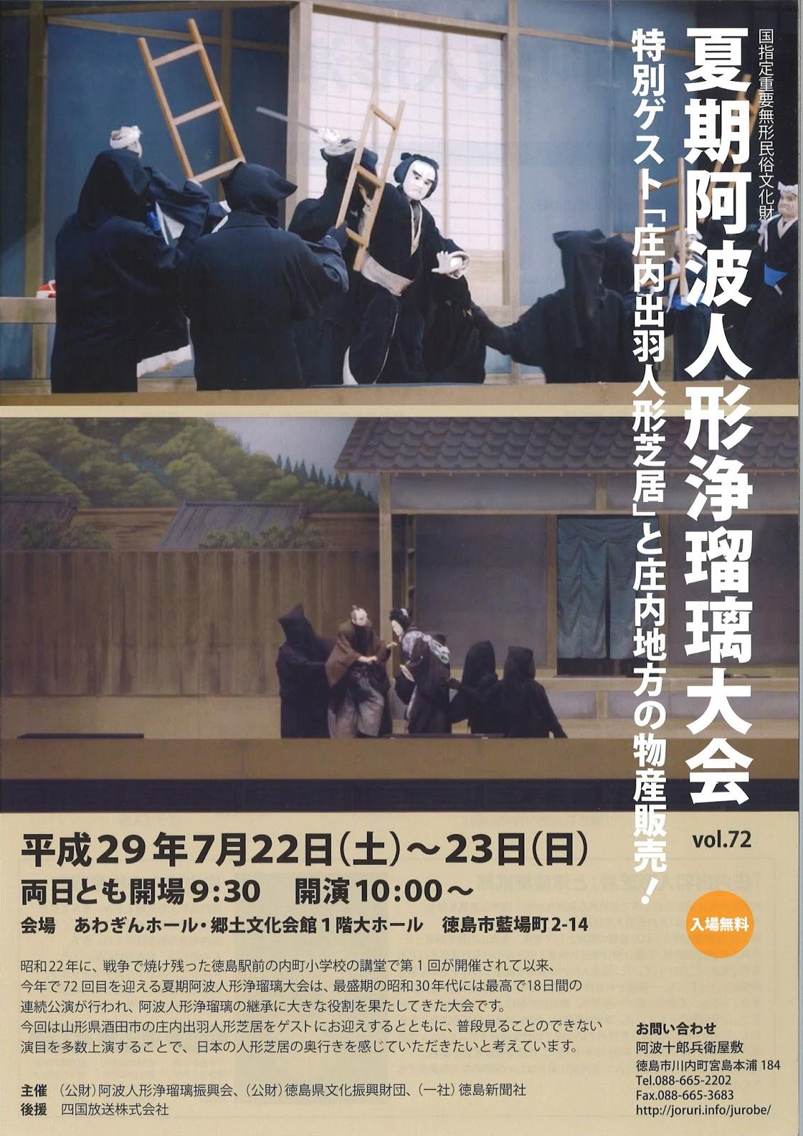 夏期大会vol.72(表)