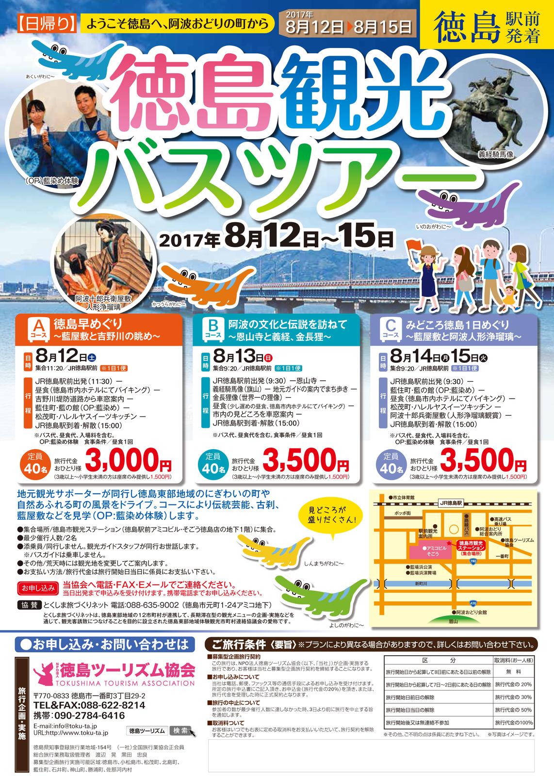 徳島観光バスツアーチラシ2017